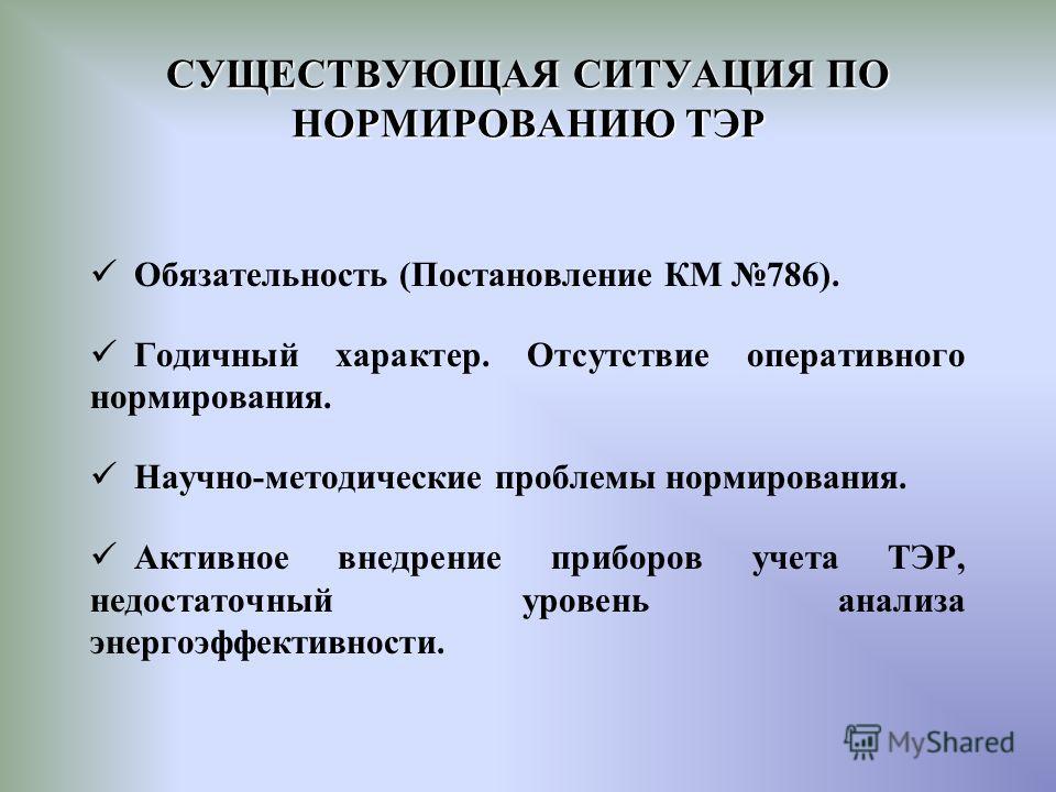 ЭНЕРГОМЕНЕДЖМЕНТ НА ПРЕДПРИЯТИЯХ Никитин Е.Е.