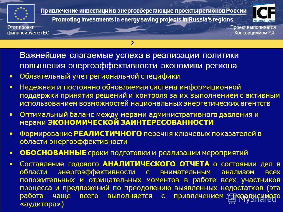 2 Этот проект финансируется ЕС Проект выполняется Консорциумом ICF Привлечение инвестиций в энергосберегающие проекты регионов России Promoting investments in energy saving projects in Russias regions Важнейшие слагаемые успеха в реализации политики