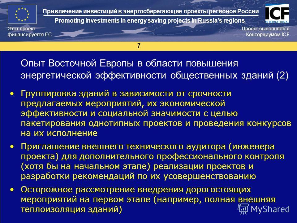 7 Этот проект финансируется ЕС Проект выполняется Консорциумом ICF Привлечение инвестиций в энергосберегающие проекты регионов России Promoting investments in energy saving projects in Russias regions Опыт Восточной Европы в области повышения энергет