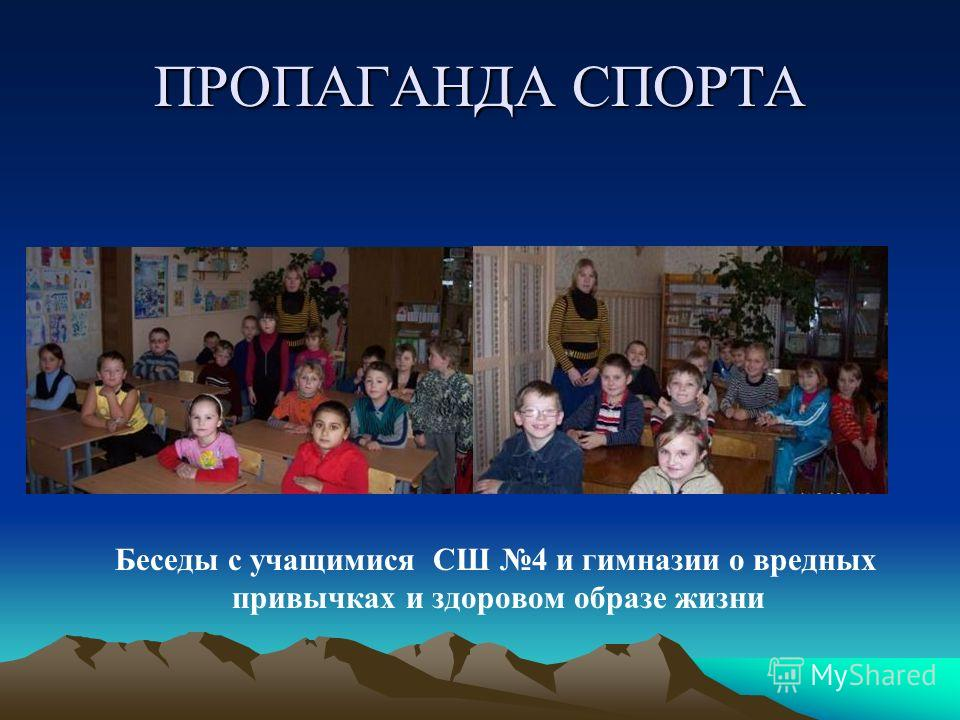 ПРОПАГАНДА СПОРТА Беседы с учащимися СШ 4 и гимназии о вредных привычках и здоровом образе жизни