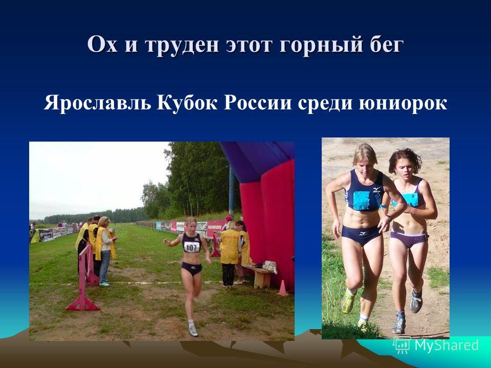 Ох и труден этот горный бег Ярославль Кубок России среди юниорок