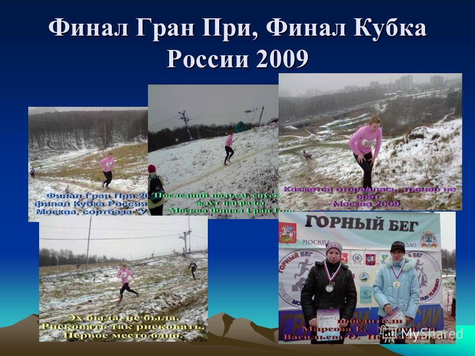 Финал Гран При, Финал Кубка России 2009