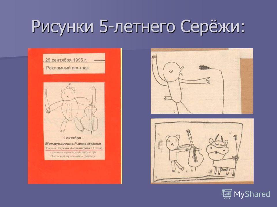 Рисунки 5-летнего Серёжи: