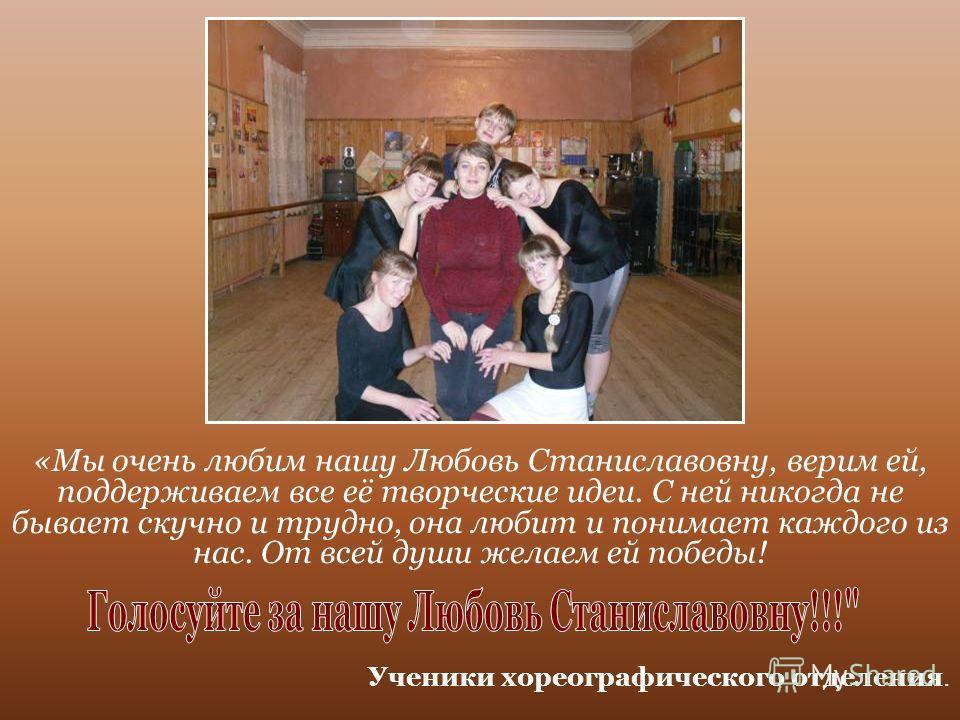 Воспитатель и хореограф детского оздоровительного лагеря им. Г.Титова. Творческий энтузиазм не покидает преподавателя даже во время отпуска. Танцуют все!!!