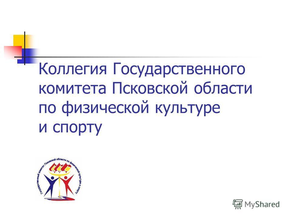 Коллегия Государственного комитета Псковской области по физической культуре и спорту