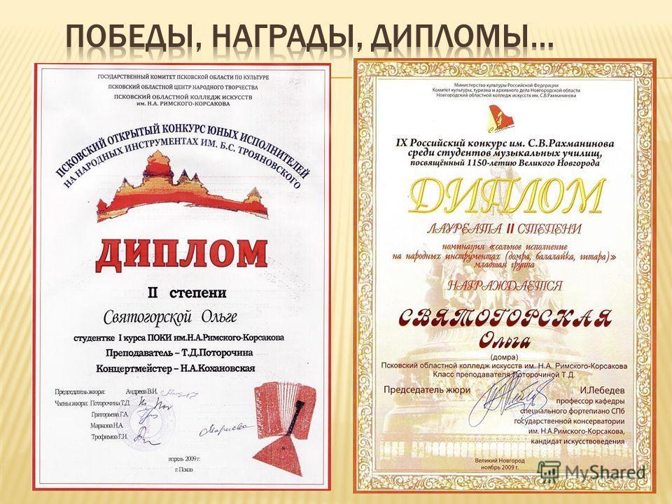 Дипломант конкурса молодых исполнителей