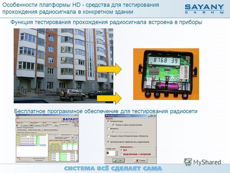 Особенности платформы HD - cредства для тестирования прохождения радиосигнала в конкретном здании Функция тестирования прохождения радиосигнала встроена в приборы Бесплатное программное обеспечение для тестирования радиосети