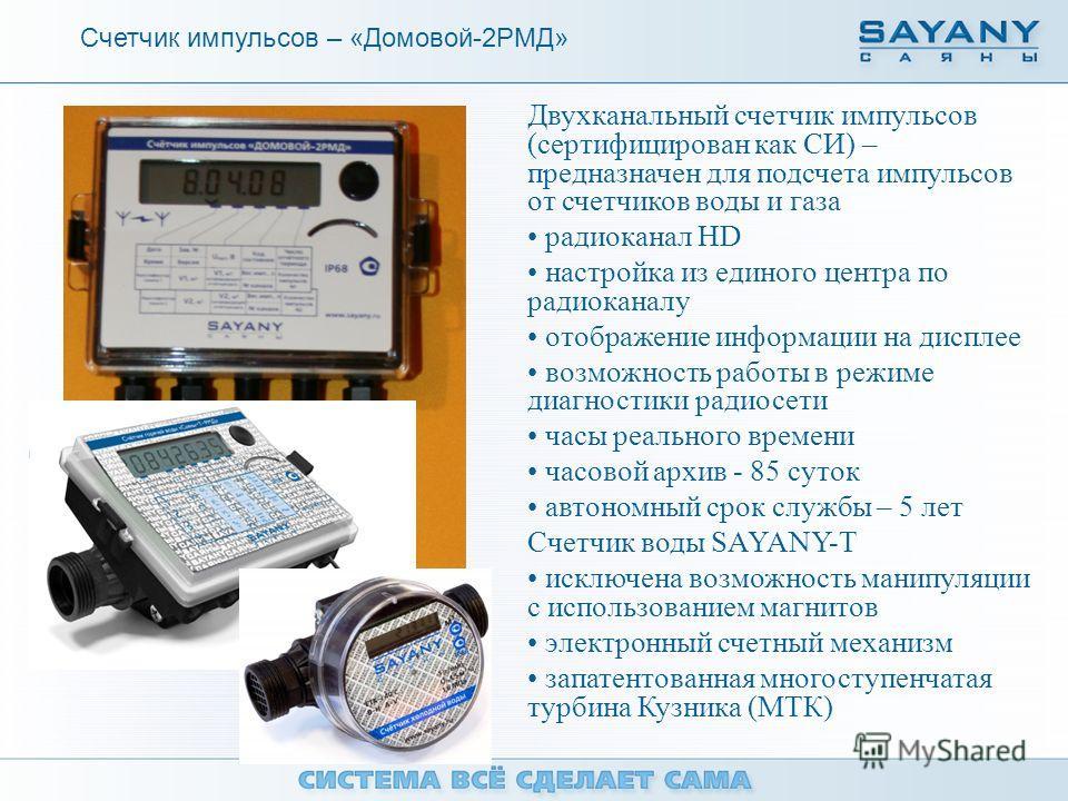 Двухканальный счетчик импульсов (сертифицирован как СИ) – предназначен для подсчета импульсов от счетчиков воды и газа радиоканал HD настройка из единого центра по радиоканалу отображение информации на дисплее возможность работы в режиме диагностики
