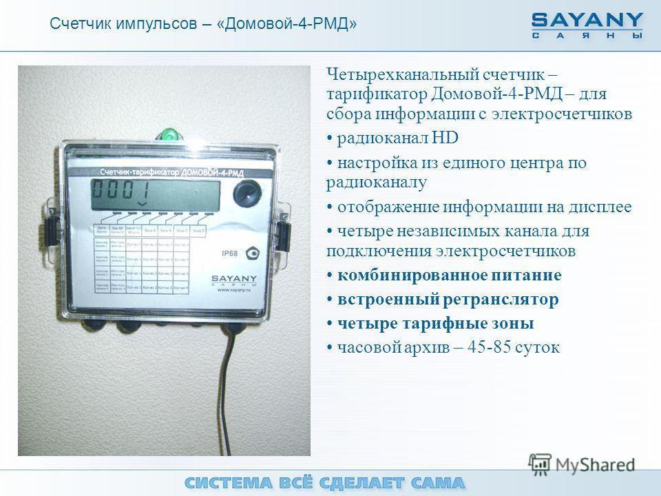 Четырехканальный счетчик – тарификатор Домовой-4-РМД – для сбора информации с электросчетчиков радиоканал HD настройка из единого центра по радиоканалу отображение информации на дисплее четыре независимых канала для подключения электросчетчиков комби