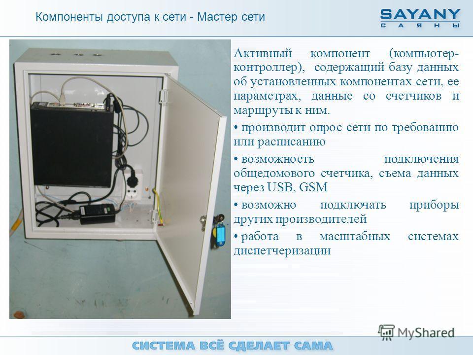 Активный компонент (компьютер- контроллер), содержащий базу данных об установленных компонентах сети, ее параметрах, данные со счетчиков и маршруты к ним. производит опрос сети по требованию или расписанию возможность подключения общедомового счетчик