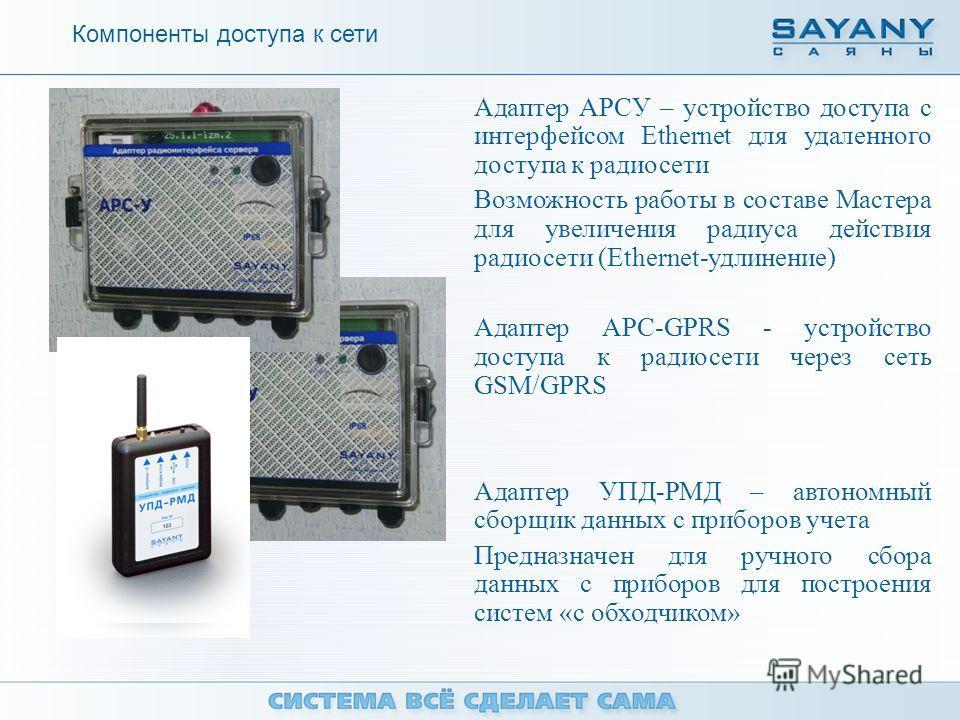 Адаптер АРСУ – устройство доступа с интерфейсом Ethernet для удаленного доступа к радиосети Возможность работы в составе Мастера для увеличения радиуса действия радиосети (Ethernet-удлинение) Адаптер АРС-GPRS - устройство доступа к радиосети через се