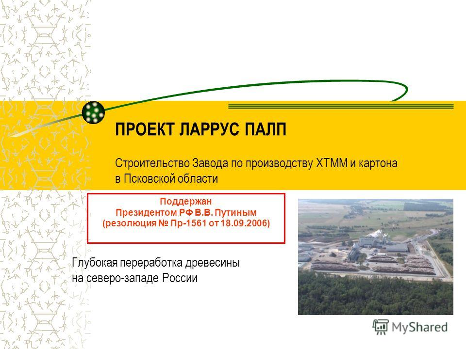 ХТММ и картона в Псковской