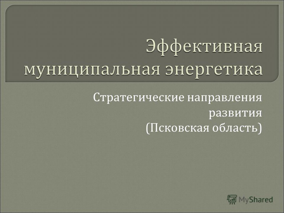 Стратегические направления развития (Псковская область)