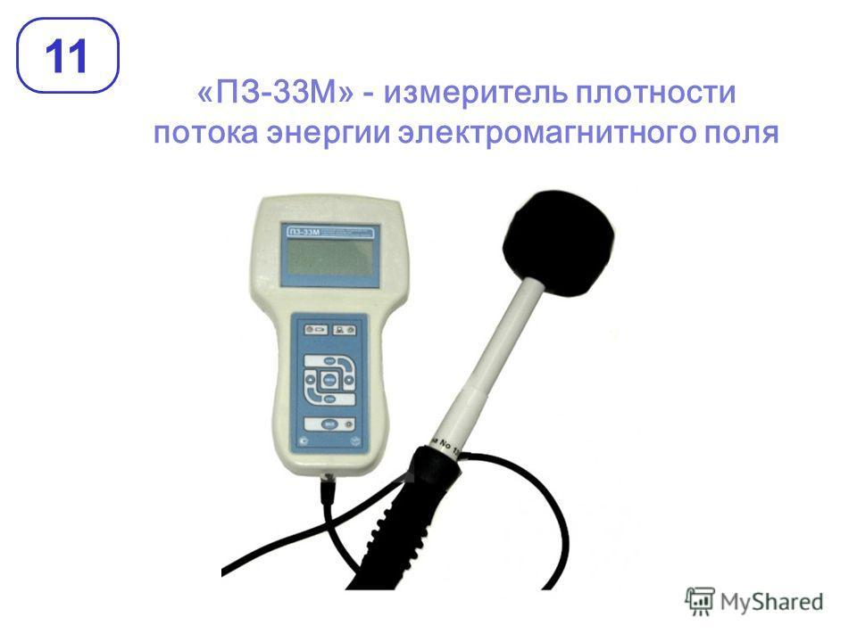 11 «ПЗ-33М» - измеритель плотности потока энергии электромагнитного поля