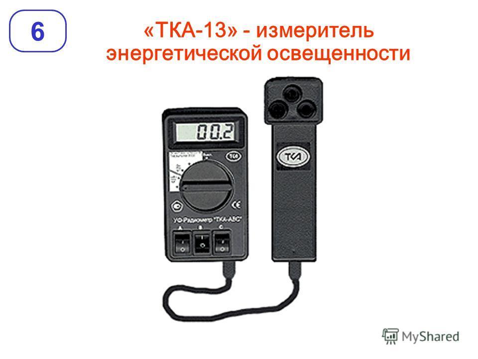 «ТКА-13» - измеритель энергетической освещенности 6