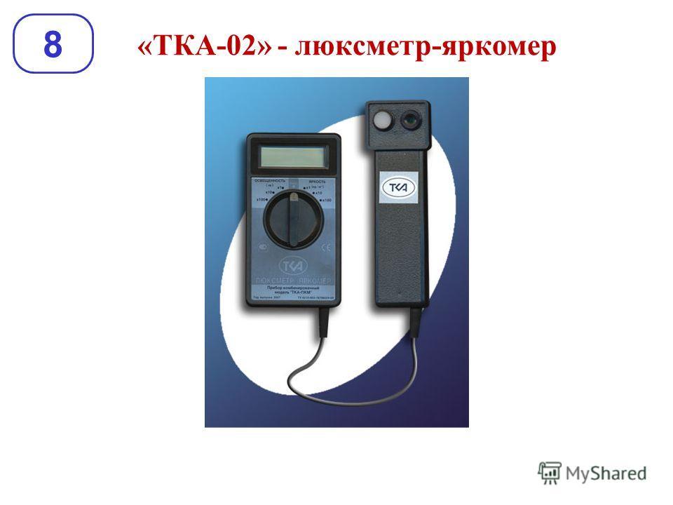 8 «ТКА-02» - люксметр-яркомер