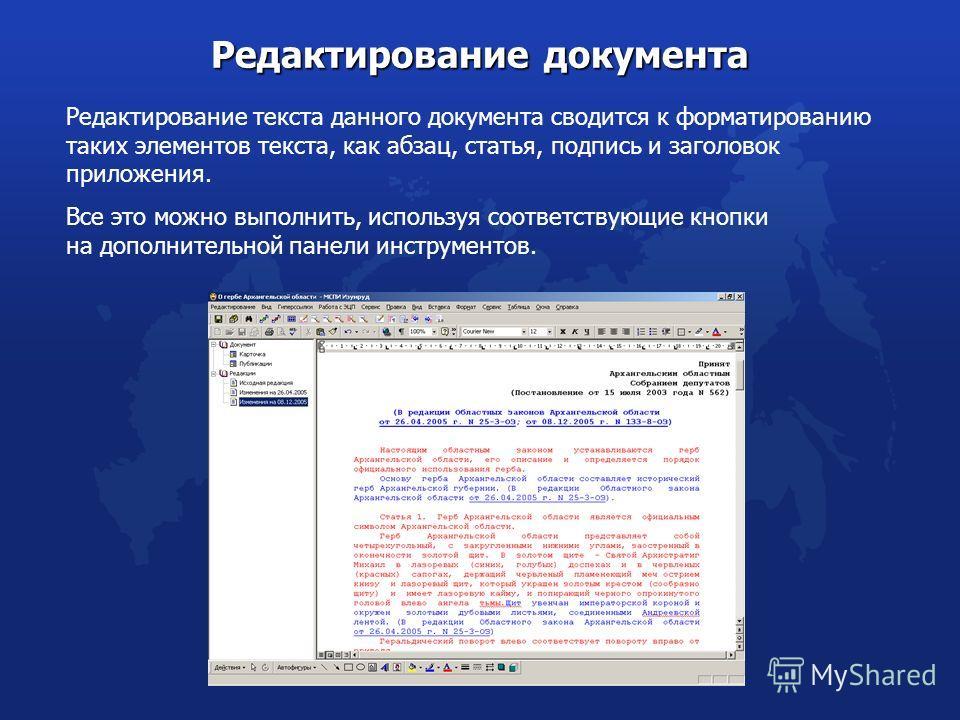 Редактирование текста данного документа сводится к форматированию таких элементов текста, как абзац, статья, подпись и заголовок приложения. Редактирование документа Все это можно выполнить, используя соответствующие кнопки на дополнительной панели и