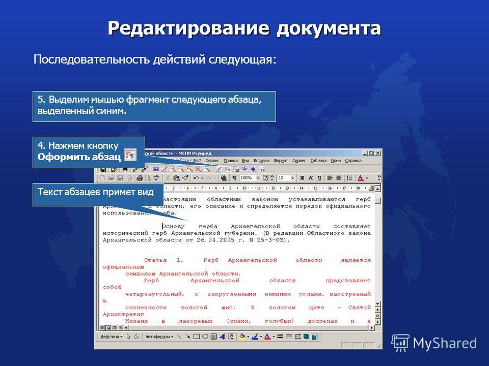 Последовательность действий следующая: Редактирование документа 5. Выделим мышью фрагмент следующего абзаца, выделенный синим. Текст абзацев примет вид 4. Нажмем кнопку Оформить абзац