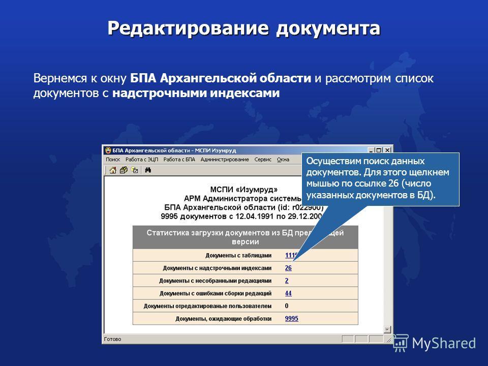 Вернемся к окну БПА Архангельской области и рассмотрим список документов с надстрочными индексами Редактирование документа Осуществим поиск данных документов. Для этого щелкнем мышью по ссылке 26 (число указанных документов в БД).