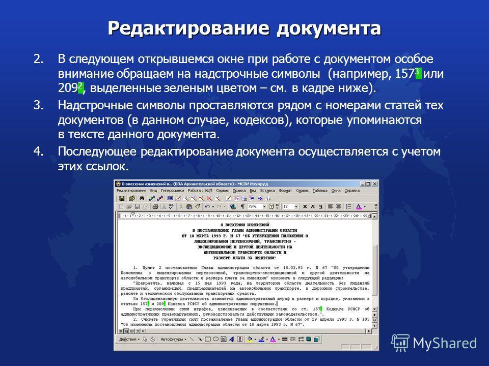Редактирование документа 2.В следующем открывшемся окне при работе с документом особое внимание обращаем на надстрочные символы (например, 157 3 или 209 2, выделенные зеленым цветом – см. в кадре ниже). 3.Надстрочные символы проставляются рядом с ном