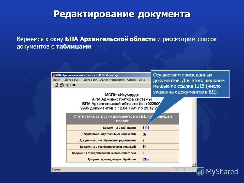 Вернемся к окну БПА Архангельской области и рассмотрим список документов с таблицами Редактирование документа Осуществим поиск данных документов. Для этого щелкнем мышью по ссылке 1115 (число указанных документов в БД).