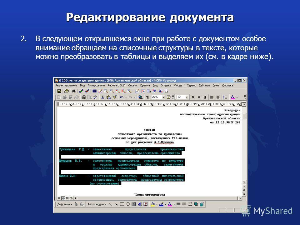 Редактирование документа 2.В следующем открывшемся окне при работе с документом особое внимание обращаем на списочные структуры в тексте, которые можно преобразовать в таблицы и выделяем их (см. в кадре ниже).