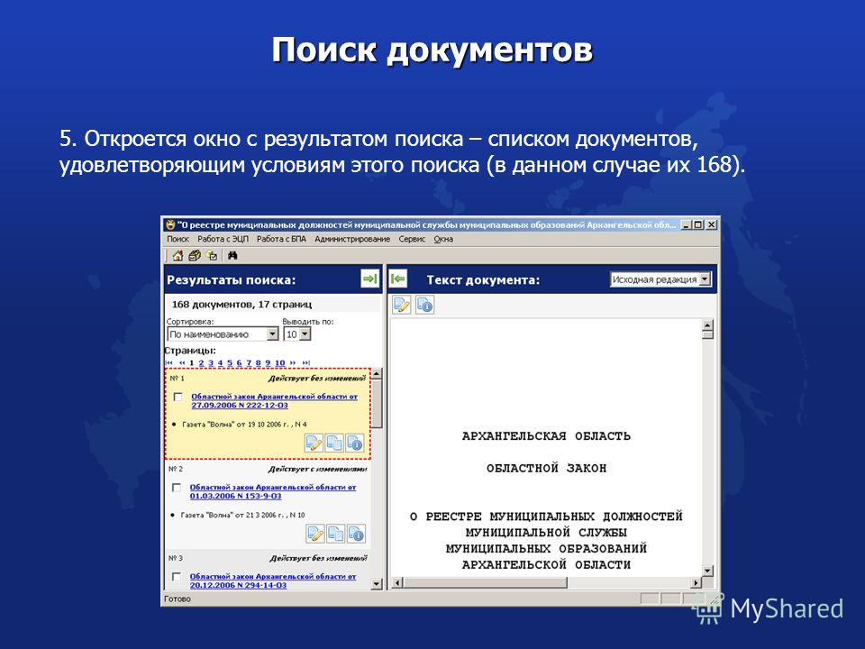 5. Откроется окно с результатом поиска – списком документов, удовлетворяющим условиям этого поиска (в данном случае их 168). Поиск документов