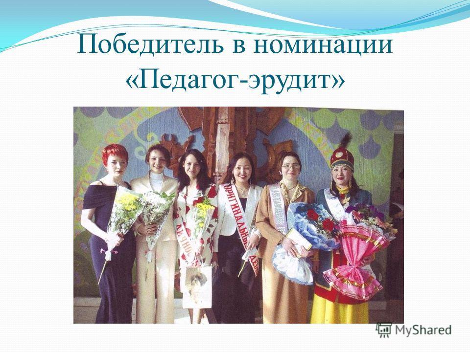 Победитель в номинации «Педагог-эрудит»