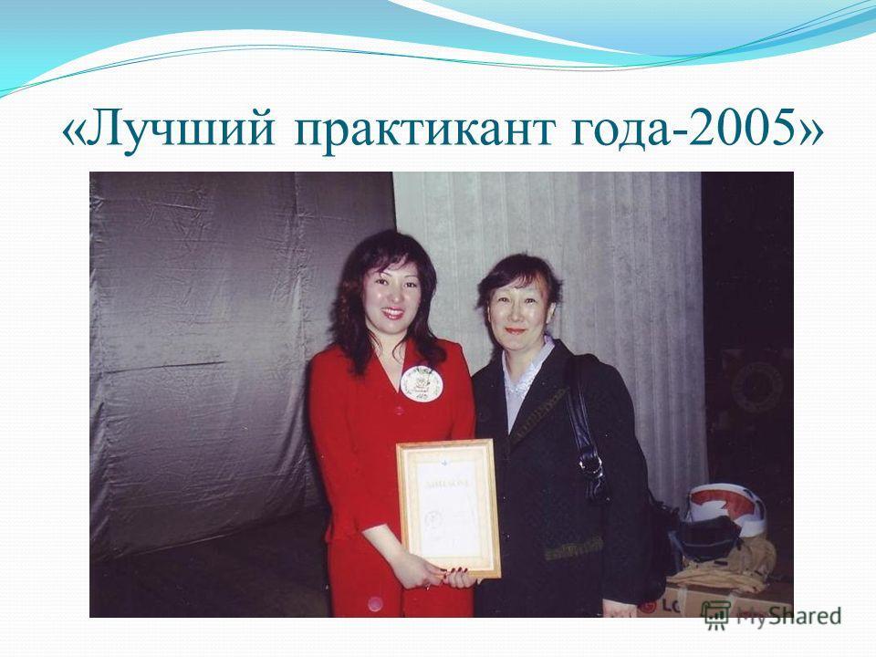 «Лучший практикант года-2005»