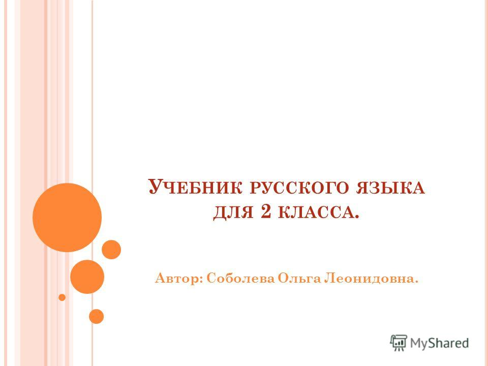У ЧЕБНИК РУССКОГО ЯЗЫКА ДЛЯ 2 КЛАССА. Автор: Соболева Ольга Леонидовна.