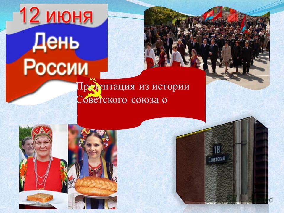 Презентация из истории Советского союза о.