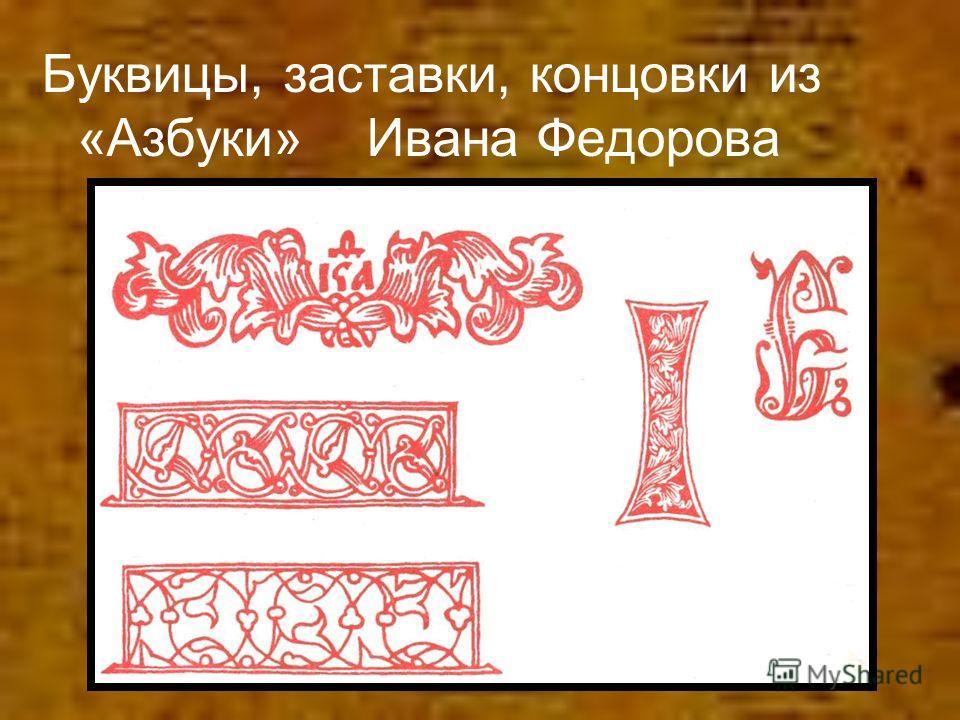 Буквицы, заставки, концовки из «Азбуки» Ивана Федорова