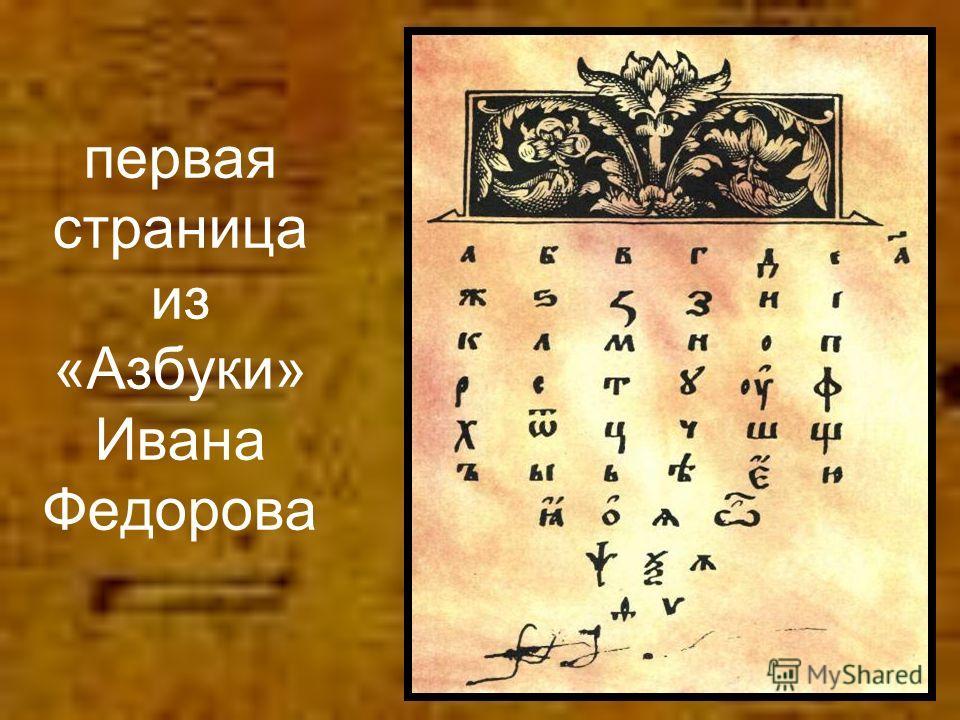первая страница из «Азбуки» Ивана Федорова