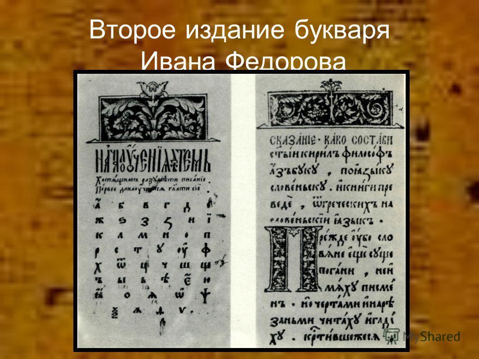 Второе издание букваря Ивана Федорова
