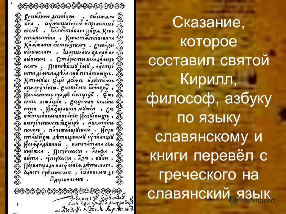 Сказание, которое составил святой Кирилл, философ, азбуку по языку славянскому и книги перевёл с греческого на славянский язык