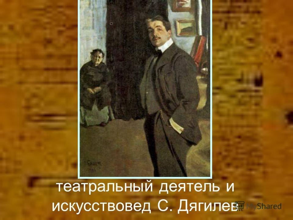 театральный деятель и искусствовед С. Дягилев