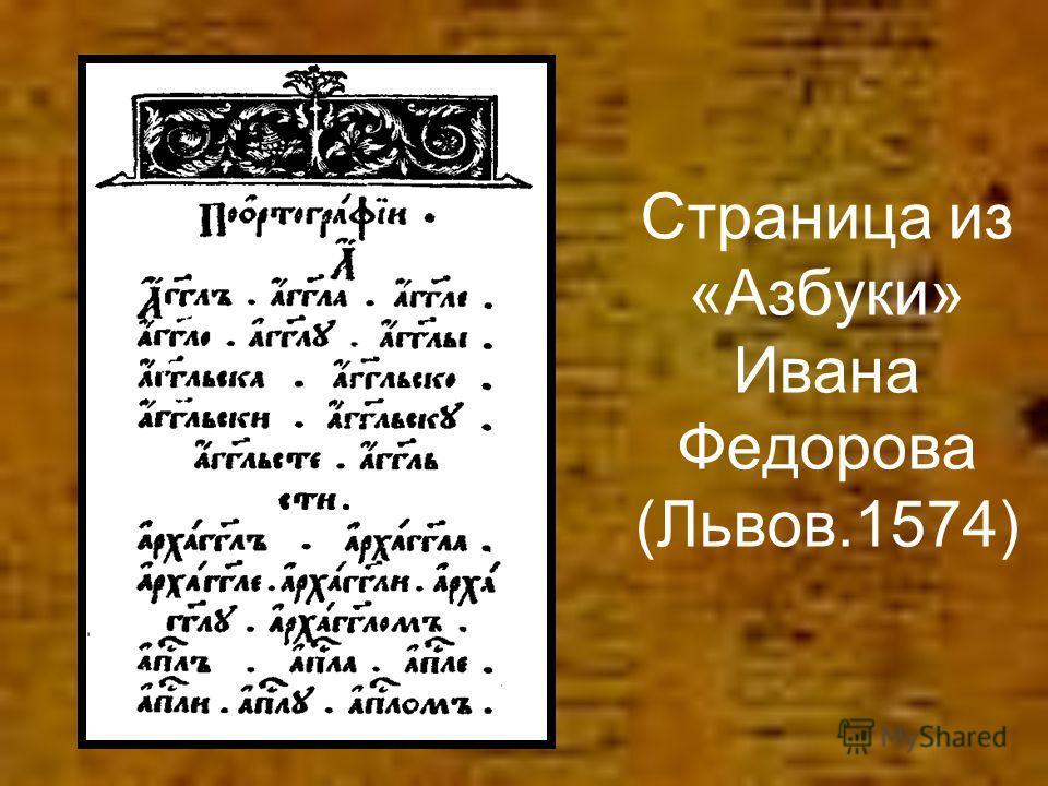Страница из «Азбуки» Ивана Федорова (Львов.1574)