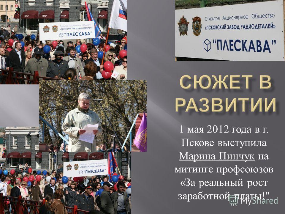 1 мая 2012 года в г. Пскове выступила Марина Пинчук на митинге профсоюзов « За реальный рост заработной платы !
