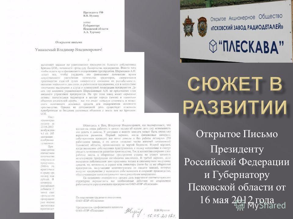 Открытое Письмо Президенту Российской Федерации и Губернатору Псковской области от 16 мая 2012 года