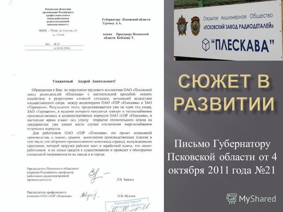 Письмо Губернатору Псковской области от 4 октября 2011 года 21