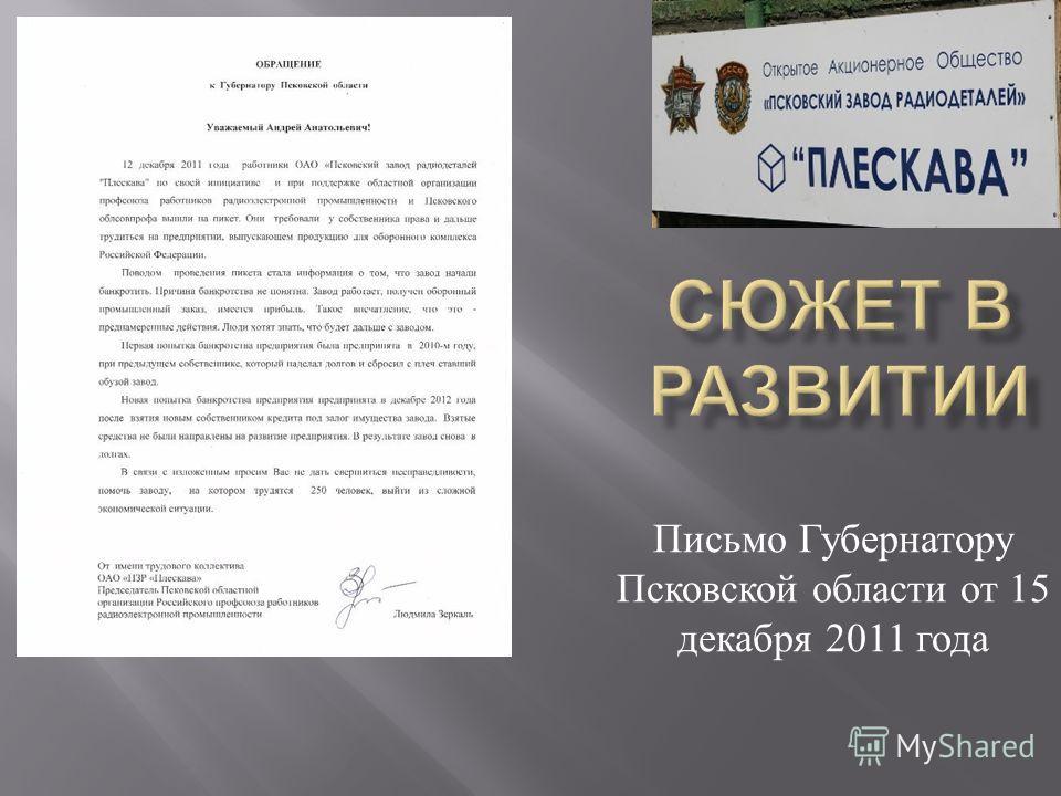 Письмо Губернатору Псковской области от 15 декабря 2011 года