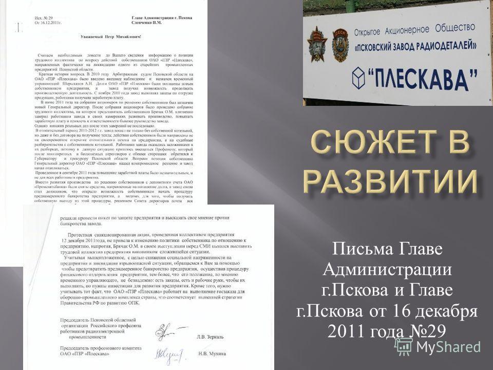 Письма Главе Администрации г. Пскова и Главе г. Пскова от 16 декабря 2011 года 29