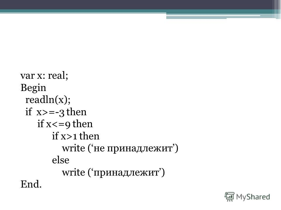 var x: real; Begin readln(x); if x>=-3 then if x1 then write (не принадлежит) else write (принадлежит) End.