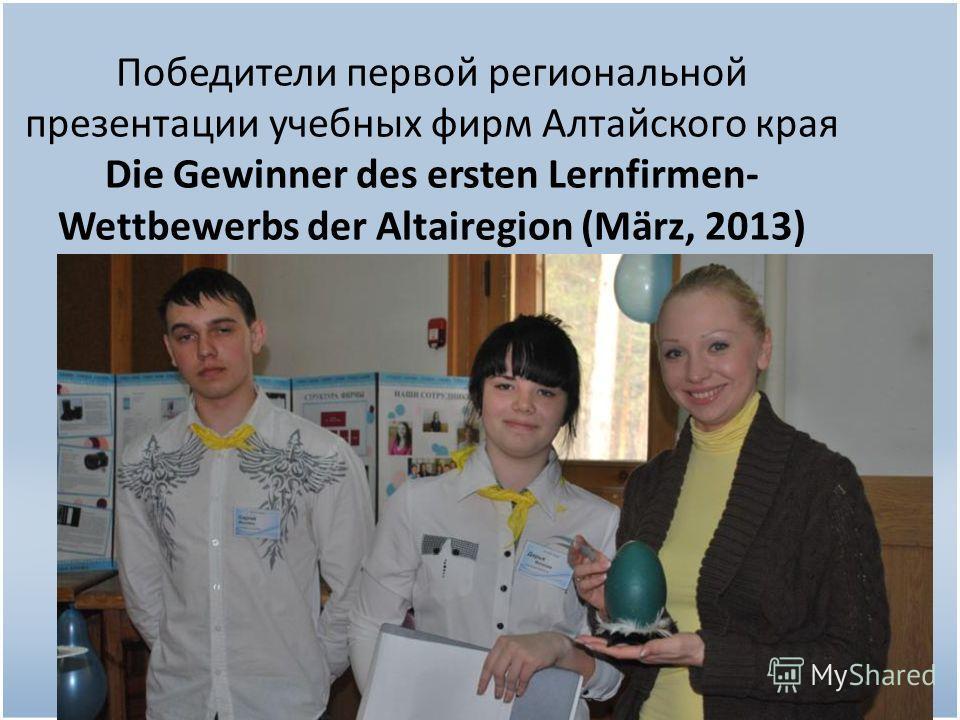 Победители первой региональной презентации учебных фирм Алтайского края Die Gewinner des ersten Lernfirmen- Wettbewerbs der Altairegion (März, 2013)
