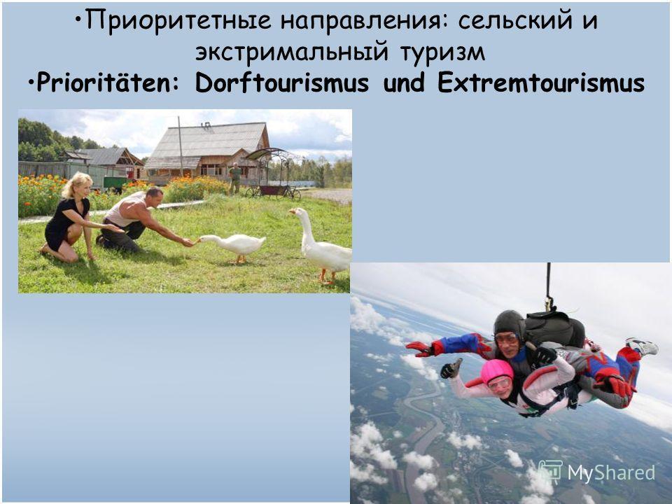 Приоритетные направления: сельский и экстримальный туризм Prioritäten: Dorftourismus und Extremtourismus