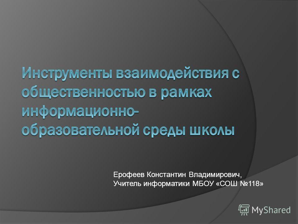 Ерофеев Константин Владимирович, Учитель информатики МБОУ «СОШ 118»