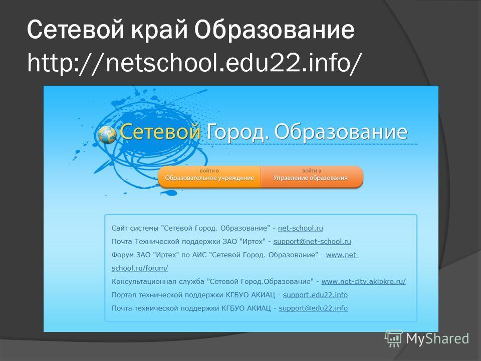 Сетевой край Образование http://netschool.edu22.info/