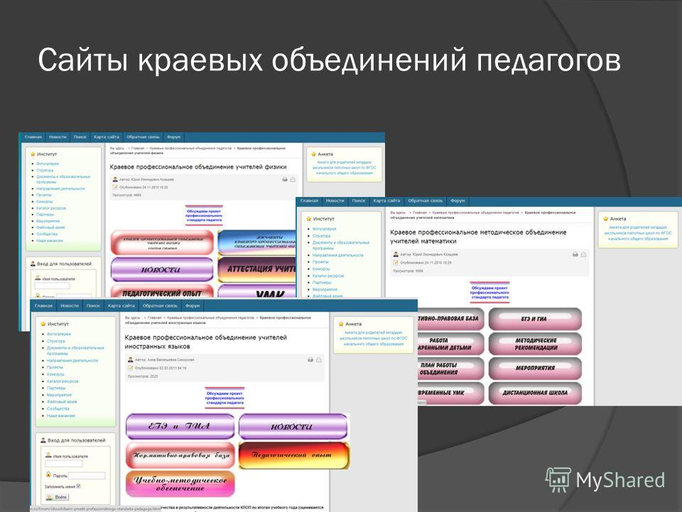 Сайты краевых объединений педагогов