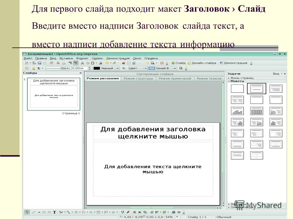 Для первого слайда подходит макет Заголовок Слайд Введите вместо надписи Заголовок слайда текст, а вместо надписи добавление текста информацию