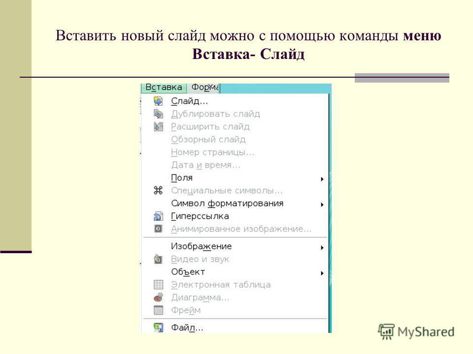 Вставить новый слайд можно с помощью команды меню Вставка- Слайд